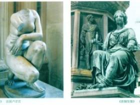 石雕和金属雕塑有什么区别