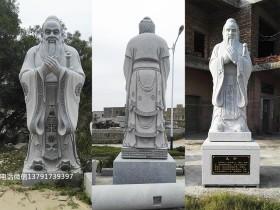 石雕孔子雕像图片_孔子石雕像样式大全