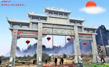 美丽村牌石头石牌坊-广州浙江农村村牌参考图片