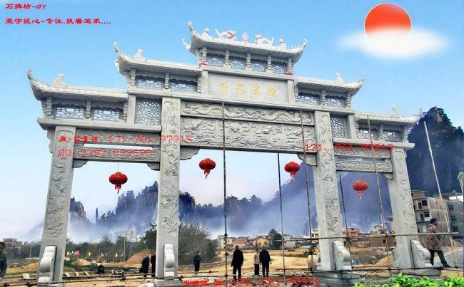 最美村牌石头石牌坊-广州浙江农村村牌参考图片