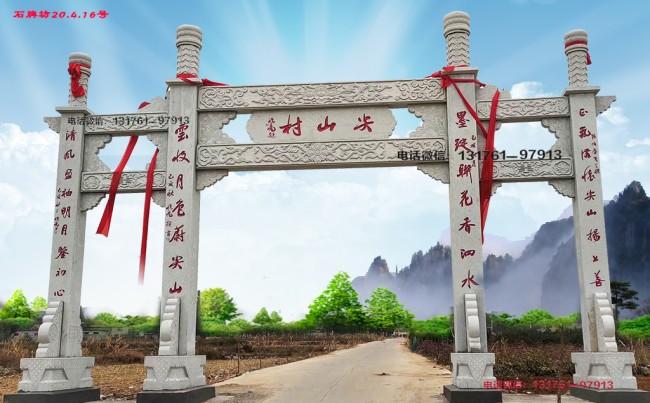 新农村的村口大门设计图-农村大门石牌坊加工厂家-长城石雕公司