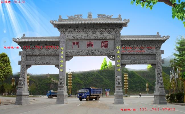农村最新牌楼门楼图片大全-石牌楼首选长城石雕公司