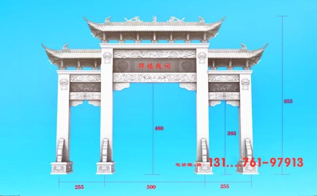 海南农村牌坊图片样式_以苏公祠石牌坊为例