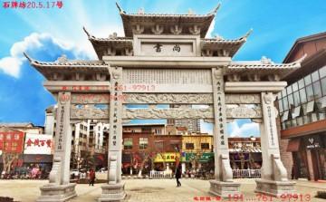 广东农村门头牌坊-以潮州进士状元石牌坊为例
