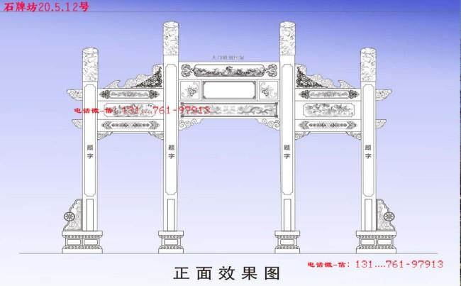 乡村石牌坊设计-村口门牌楼图片大全-长城石雕公司