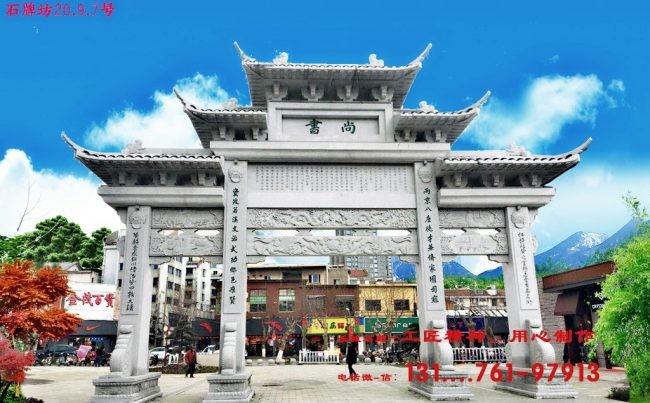 浙江新农村石牌坊图片样式和古代石牌坊的地域风格区别