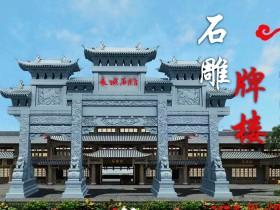 大石牌坊农村门楼装饰雕塑的发展