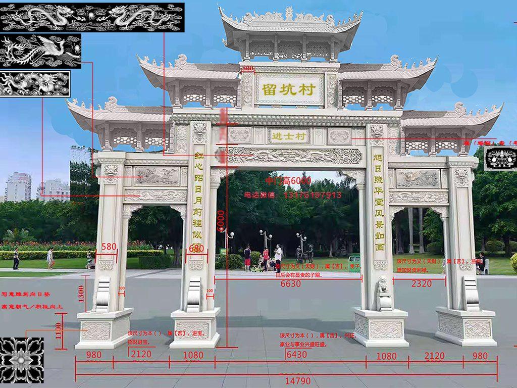 福建广东样式的农村牌坊
