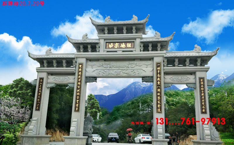 浙江景區牌樓圖片_廣州旅游區大門石牌樓制作分類