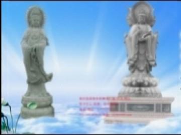 建大慈大悲救难观世音菩萨像的感应和慈悲文化