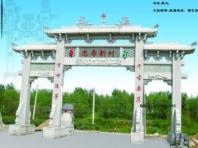 农村牌坊设计几要点_制造精致村庄入口石牌楼