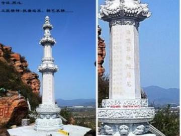 尊胜佛顶陀罗尼经幢样式高度设计和五台山石经幢图片大全