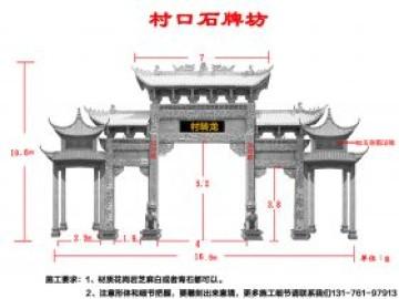 新农村村口石头牌坊石大门造价-祠堂建设门楼制作出意境需要多少钱
