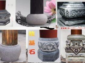 石柱礅厂家-古代柱子下面的石墩图片