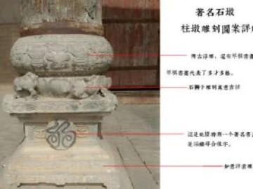 石墩和柱墩门墩图片和内涵