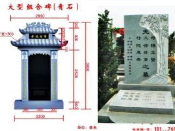 农村坟墓墓碑石碑款式效果图片