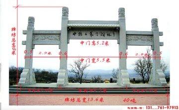 石牌楼在村口古建筑群的布局表达