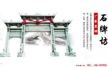 农村牌坊石牌楼文化起源