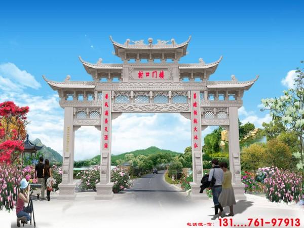 农村牌坊石门楼风水文化