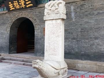 宗教墓碑功德碑和明代皇家石碑特色