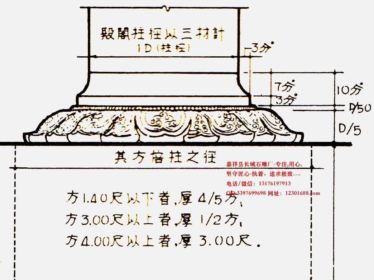 柱墩柱顶石图片柱脚石柱基石雕刻