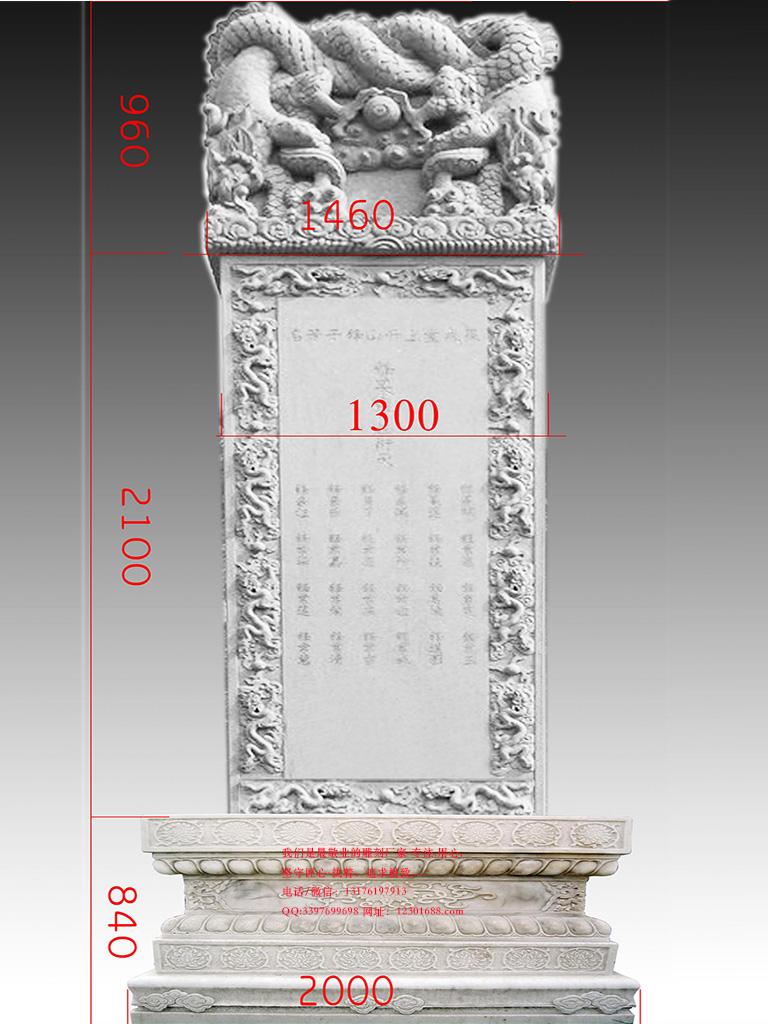 石碑图片_龙头碑雕刻制作历代变化