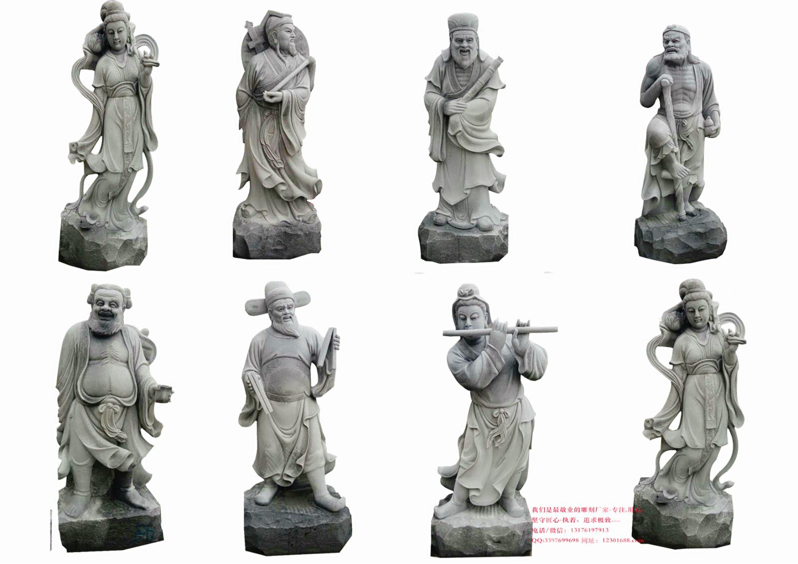 道教八仙雕像_石雕八仙过海雕塑_八仙吉祥文化