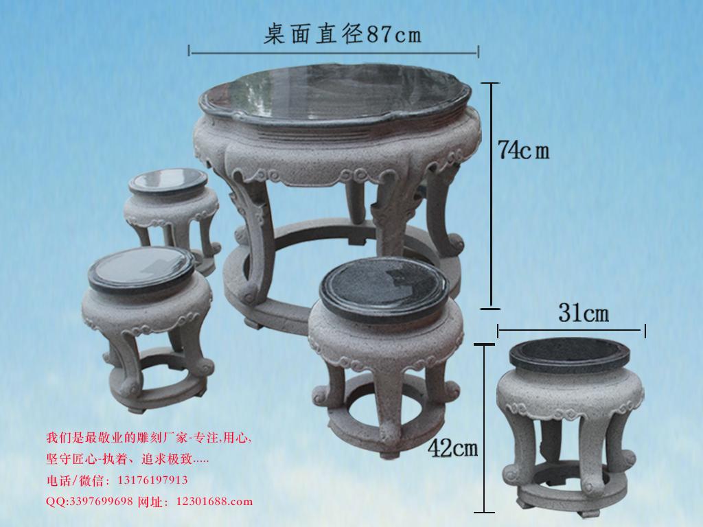 石頭桌子圖片大全-石桌子石凳圓桌棋盤桌-最好的石桌石凳制作廠家
