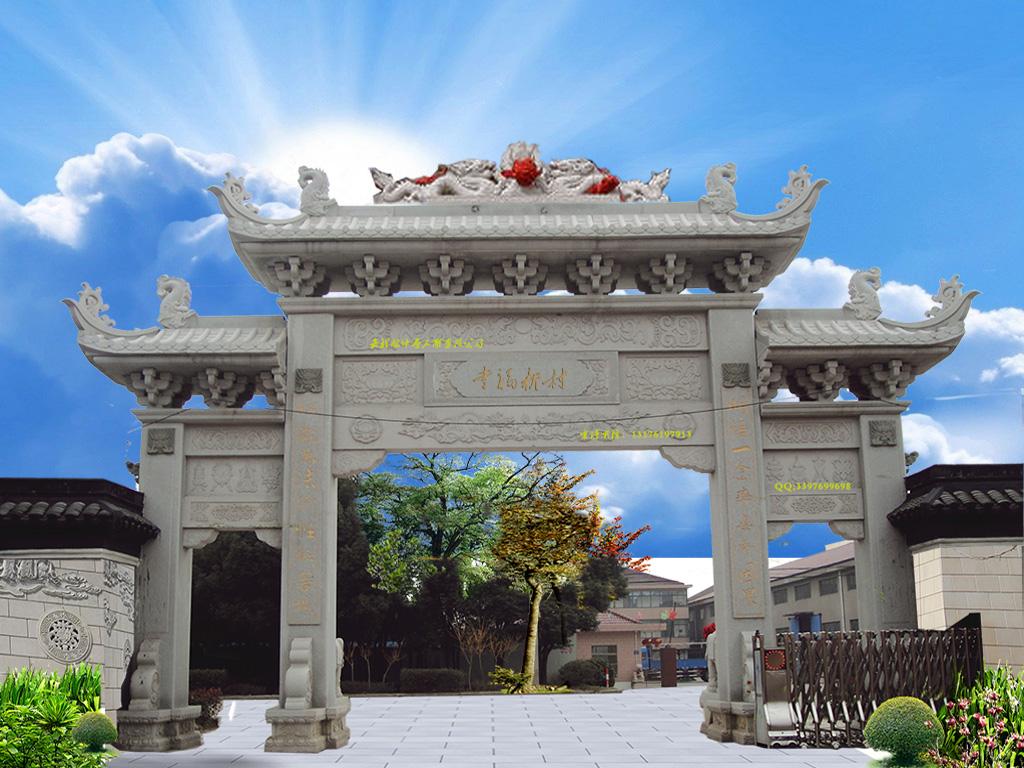 四川农村牌坊图片样式