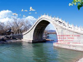颐和园与景观桥栏杆汉白玉石栏板的完美结合