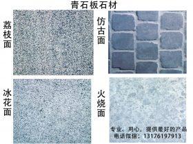 自然面青石板石材怎么样-青石板材价格如何算