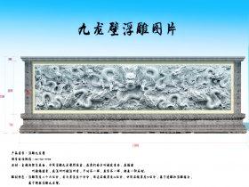 精品浮雕九龙壁厂家_迎门墙九龙壁全图图片大全和九龙壁的传说