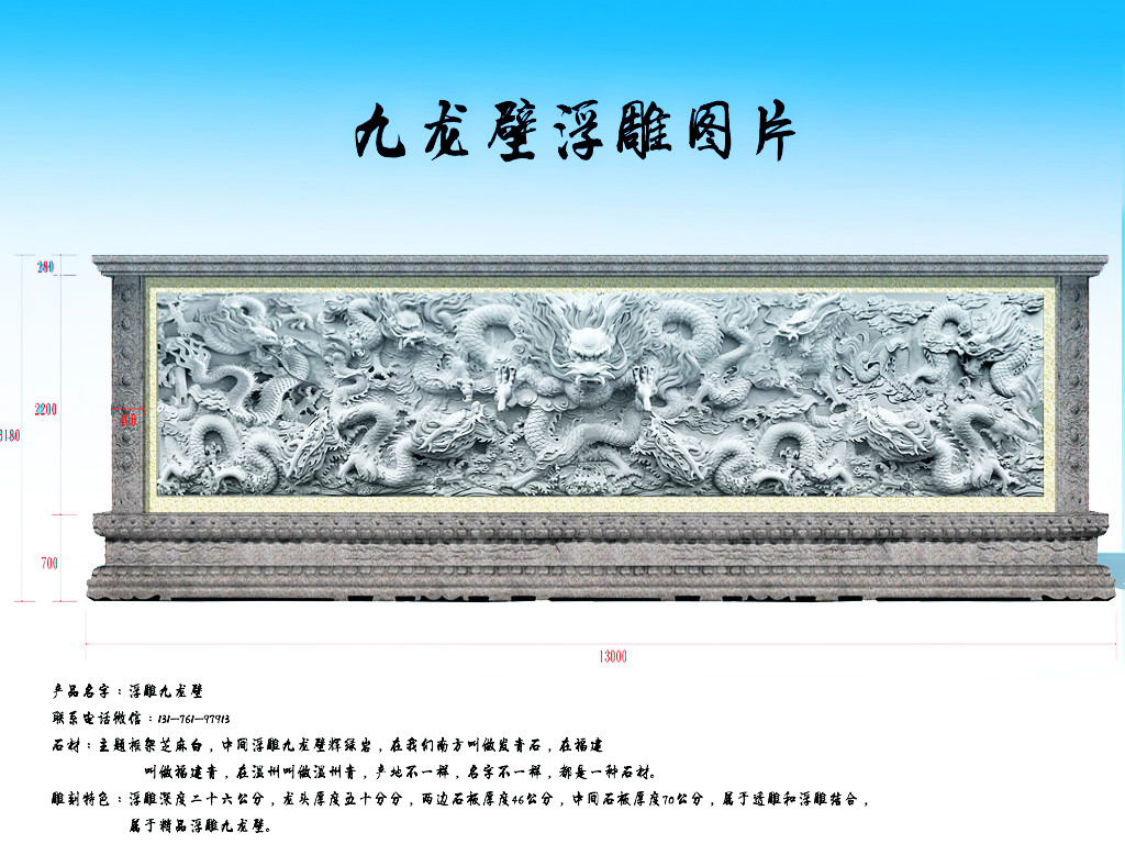 浮雕九龙壁