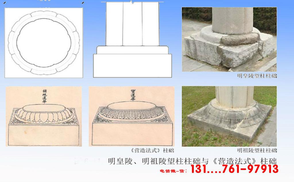 明皇陵柱础