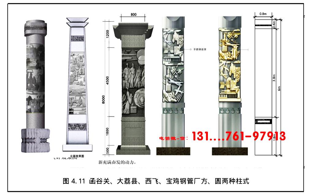 文化柱设计图