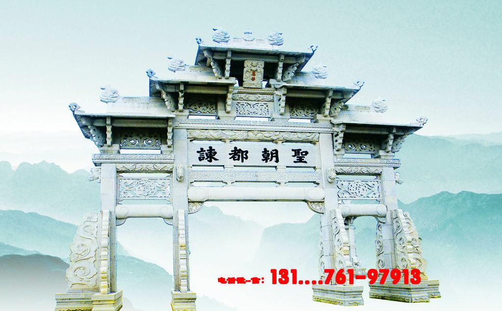 徽式石牌楼