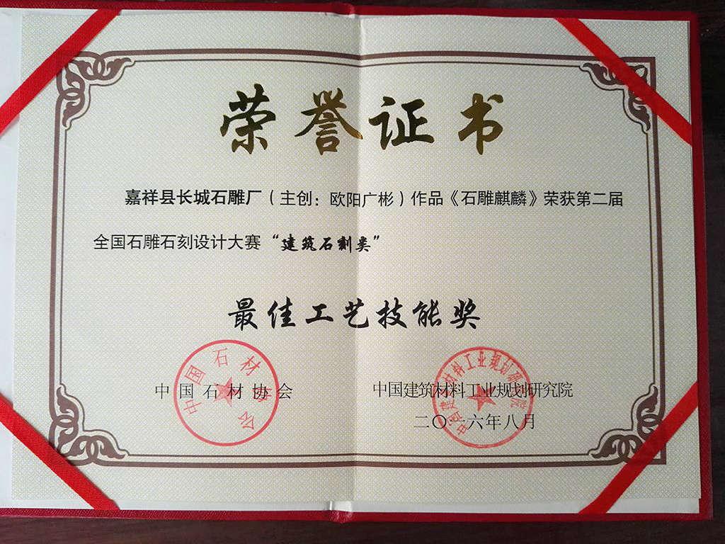 麒麟获奖证书