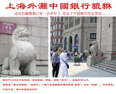 上海外滩中国银行的石雕貔貅