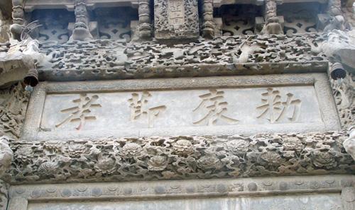 """[原创]""""天下第一石雕牌坊""""的石雕艺术_石雕牌坊麒麟貔貅石牌坊; [热门"""