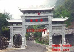 石雕牌坊村庄样式