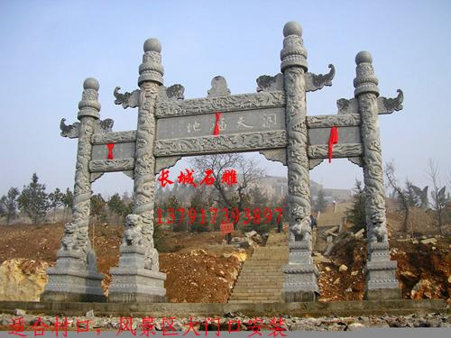 冲天式石雕牌坊