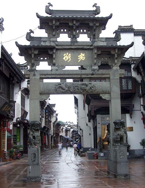 老街二柱一间石牌楼
