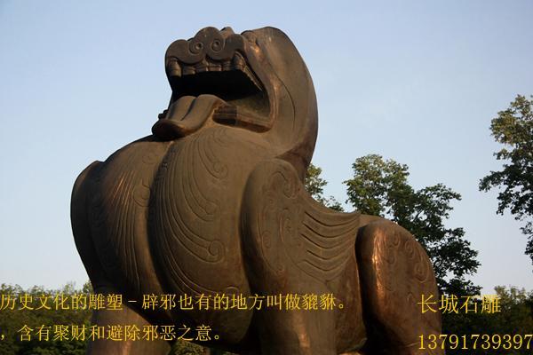 汉唐风格貔貅石雕