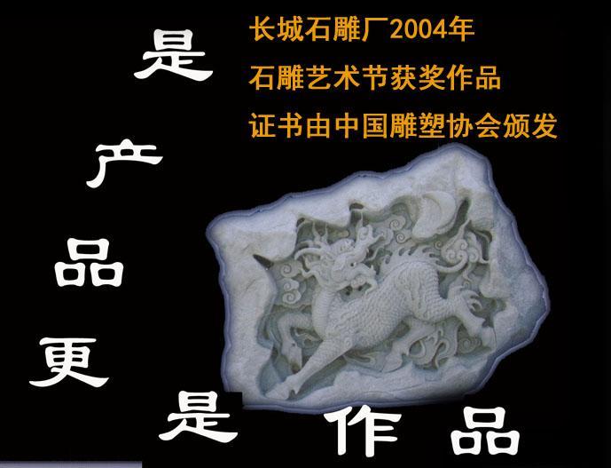 长城石雕厂获奖作品石雕麒麟