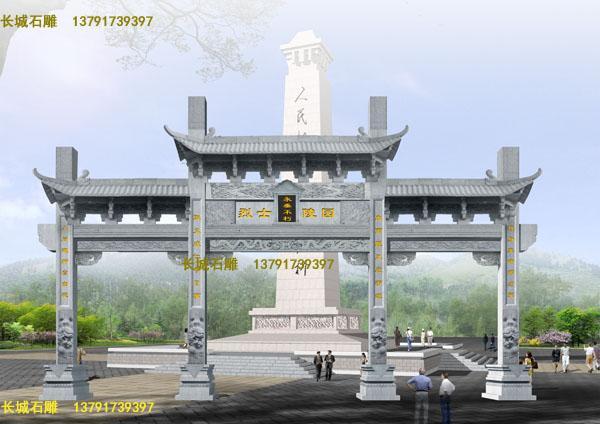 陵园石雕牌坊设计图