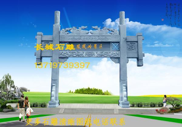 凤凰岭石雕牌坊设计效果图