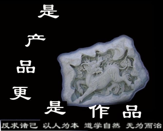 石雕精品-浮雕麒麟,这是我厂在石雕艺术节上的获奖作品,在当时取得了一等奖。被评为石雕界的精品之作。