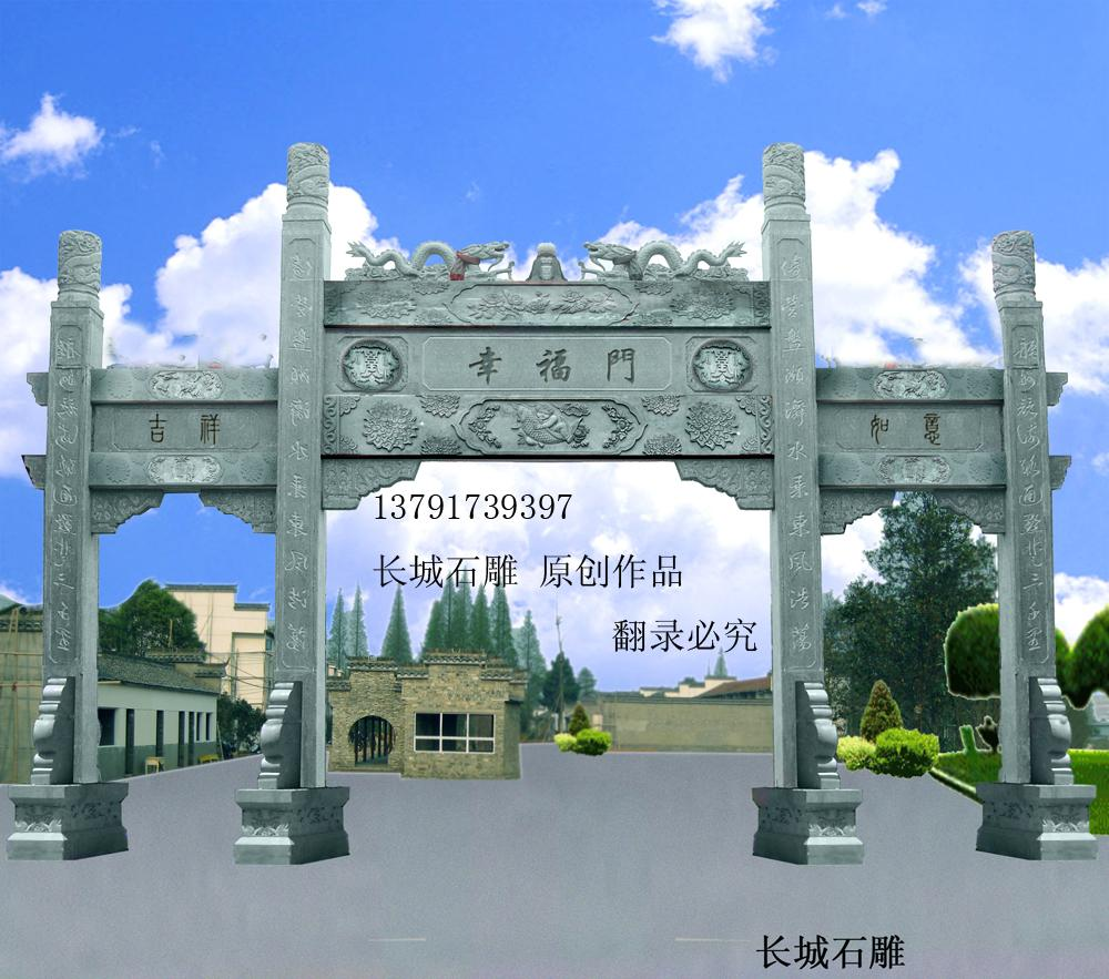 简易石雕牌坊也叫做石雕大门