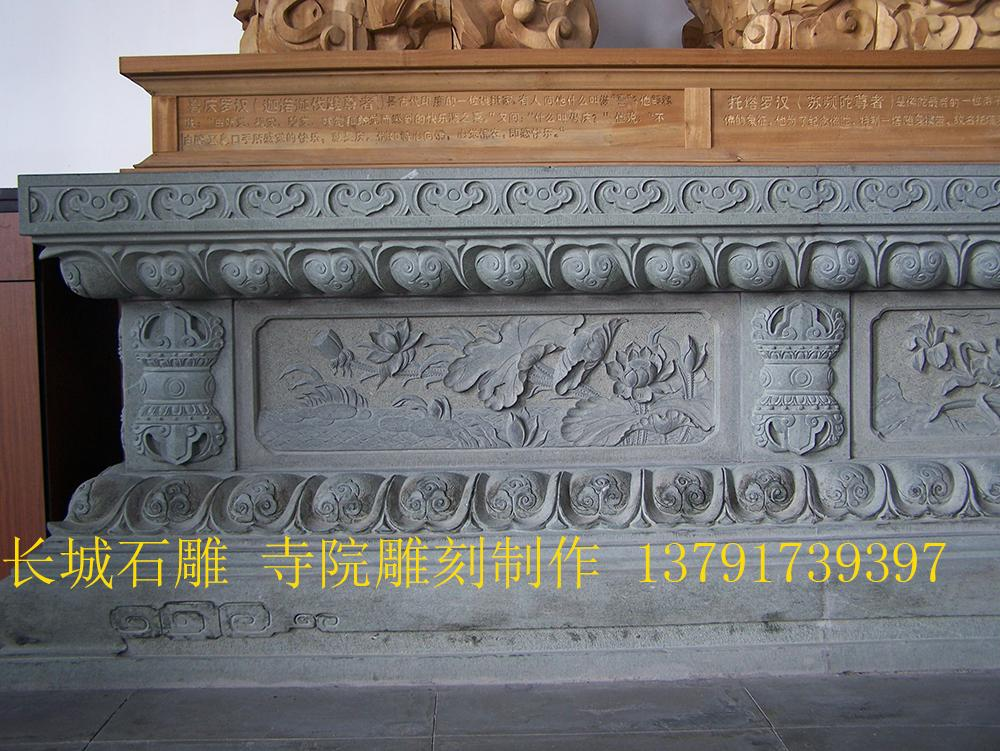 石雕须弥座的雕刻样式