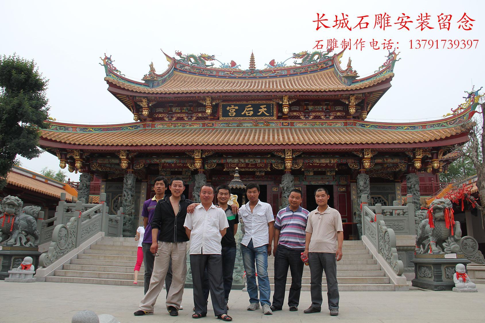 长城石雕厂在寺院安装留影